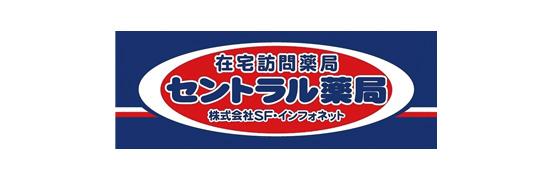 株式会社SF・インフォネット