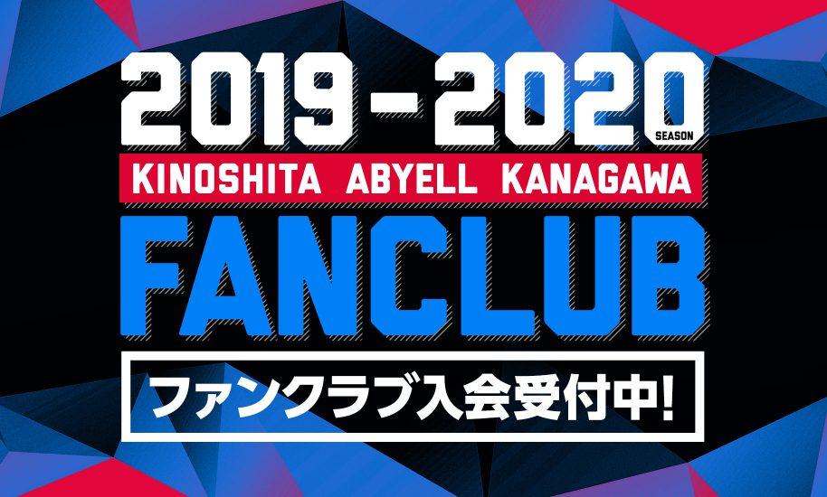 2019-2020シーズン ファンクラブ入会受付中!