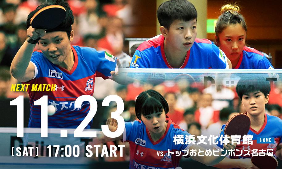 NEXT MATCH VS トップおとめピンポンズ名古屋